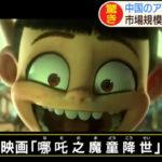 中国はこんなアニメでいいのか?