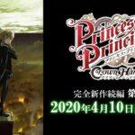 「プリンセス・プリンシパル Crown Handler」2020年4月公開決定!!アンジェの声優は古賀葵さんに交代【プリプリ】
