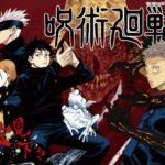 「呪術廻戦」アニメ化決定か!?次週のジャンプで重⼤発表