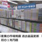 日本のアニメ産業が初の1兆円越え!配信サービスのおかげか?