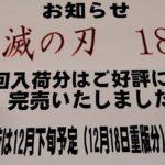 「鬼滅の刃」の最新巻(18巻)大人気で完売続出!!
