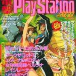 電撃PlayStationの思い出(定期刊行が終了)