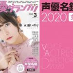「声優名鑑2020 ⼥性編」の掲載⼈数が史上最多の907⼈になる!