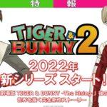 「TIGER & BUNNY 2期」2022年放送決定!!放送から9年ぶり(タイバニ)