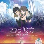 アニメ映画「君は彼方」大爆死… クソアニメ愛好家は見るべき?