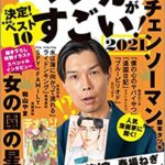 鬼滅の刃→呪術廻戦→チェンソーマン→次にヒットしそうな漫画は・・・
