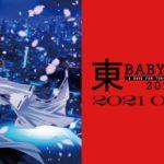TVアニメ「東京BABYLON 2021」制作中止… 多数の模倣盗用が判明